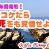 2019年開幕戦!堤防でコケたら死をも覚悟せよ!の巻【釣行記】