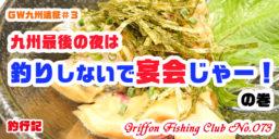 【GW九州遠征#3】九州最後の夜は釣りしないで宴会じゃー!の巻【釣行記】