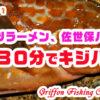 【GW九州遠征#1】トンコツラーメン、佐世保バーガー、開始30分でキジハタ!の巻【釣行記】