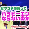 【GW九州遠征#2】なぜマゴチを釣ってハッピーエンドにならないのか!の巻【釣行記】