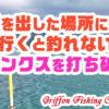 釣果を出した場所に再び行くと釣れないジンクスを打ち破れ!の巻【釣行記】