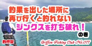 釣果を出した場所に再び行くと釣れないジンクスを打ち破れ!の巻