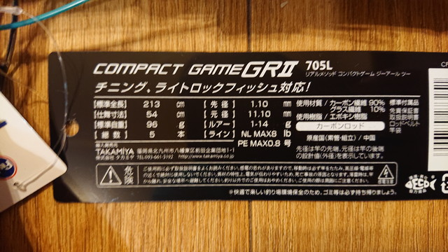 REALMETHOD-COMPACT-GAME-GRII-705L