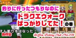 釣りに行ったつもりなのにドラクエウォークばっかりしてた!の巻【釣行記】