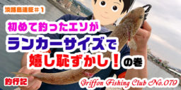 【淡路島遠征#1】初めて釣ったエソがランカーサイズで嬉し恥ずかし!の巻【釣行記】