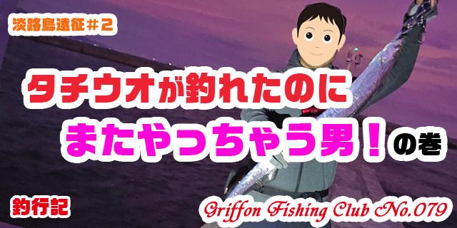 淡路島遠征#2タチウオが釣れたのにまたやっちゃう男!の巻