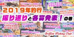 2019年釣行振り返りと各賞発表!の巻