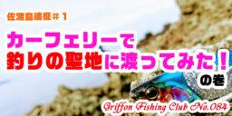 佐渡島遠征#1カーフェリーで釣りの聖地に渡ってみた!の巻【釣行記】
