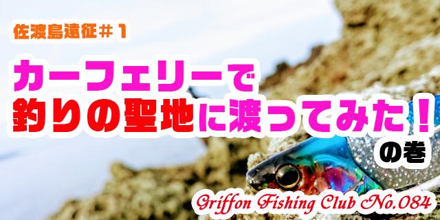 佐渡島遠征#1カーフェリーで釣りの聖地に渡ってみた!の巻