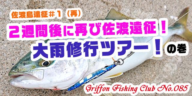 佐渡島遠征#1(再)2週間後に再び佐渡遠征!大雨修行ツアー!の巻