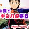 佐渡島遠征#3 3日目の磯で本命キジハタ祭り開幕!の巻【釣行記】