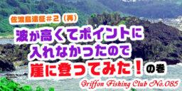 佐渡島遠征#2(再)波が高くてポイントに入れなかったので崖に登ってみた!の巻【釣行記】