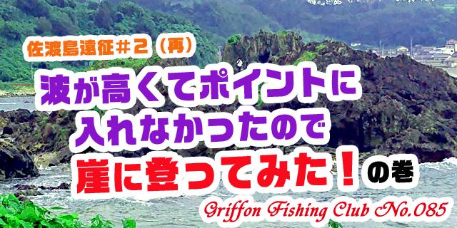 佐渡島遠征#2(再)波が高くてポイントに入れなかったので崖に登ってみた!の巻