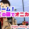 佐渡島遠征#2佐ドリーム!初めての磯でオニカサゴ!の巻【釣行記】