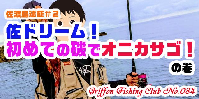 佐渡島遠征#2佐ドリーム!初めての磯でオニカサゴ!の巻