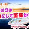 佐渡島遠征#4(再)メタルジグは原点にして至高か!?の巻【釣行記】