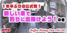 1年半ぶりの公式戦!新しい車で釣りに出掛けよう!の巻【釣行記】