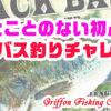 釣ったことのない初心者が1ヶ月バス釣りチャレンジ!の巻【釣行記】