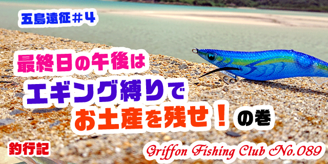 五島遠征#4最終日の午後はエギング縛りでお土産を残せ!の巻【釣行記】
