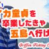 五島遠征#1イカ童貞を卒業したきゃ五島へ行け!の巻【釣行記】