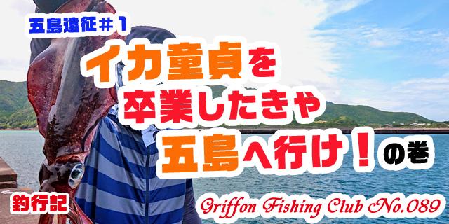 五島遠征#1イカ童貞を卒業したきゃ五島へ行け!の巻