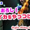 五島遠征#2早速筆おろし!見えイカをやっつけろ!の巻【釣行記】