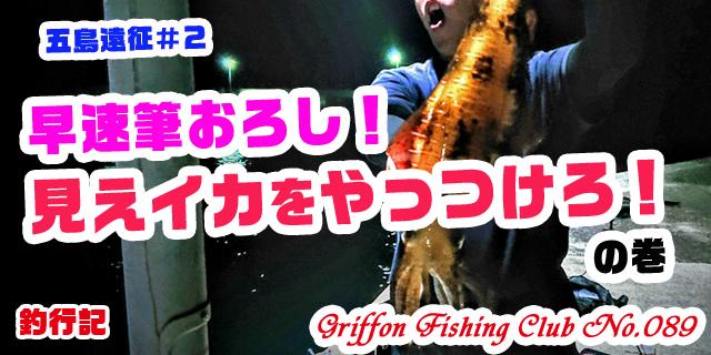 五島遠征#2早速筆おろし!見えイカをやっつけろ!の巻