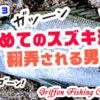 五島遠征#3初めてのスズキ連発!翻弄される男たち!!の巻