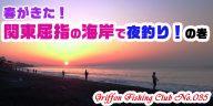 春がきた!関東屈指の海岸で夜釣り!の巻【釣行記】